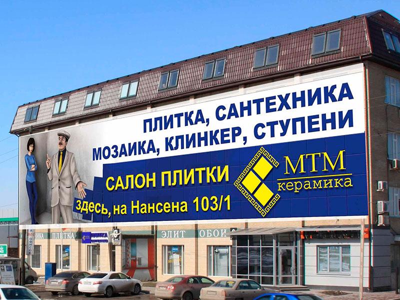 """Где купить: Авторизованные дилеры, Магазин керамической плитки """"МТМ"""""""